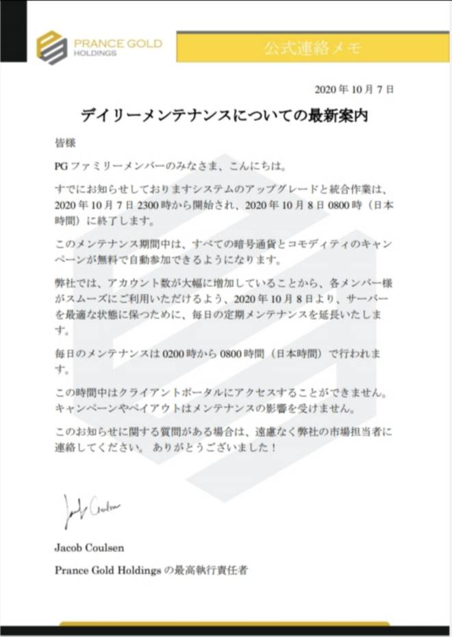 プランスゴールド・PGAは、毎日、日本時間AM2時~8時までメンテナンスを行います。
