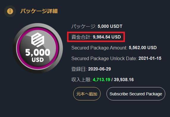 【7,570円】明日には10,000ドル達成する